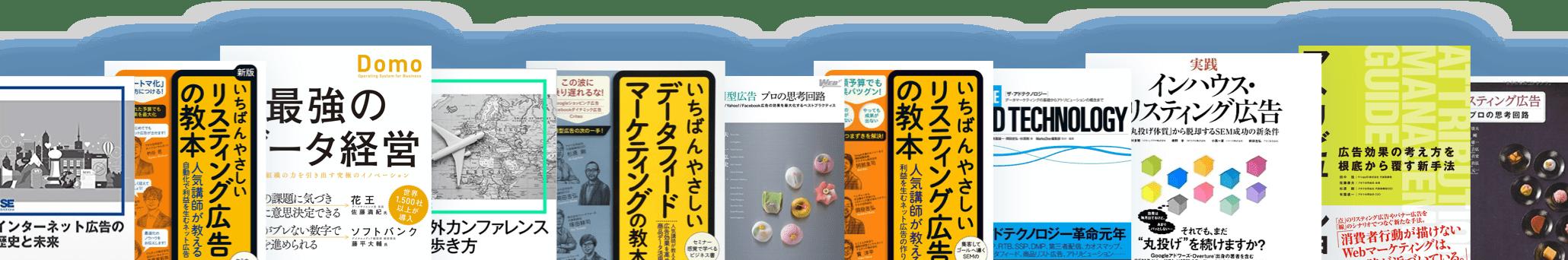 現在のインターネット広告・マーケティングの動向や今後のあり方などを示した書籍です。