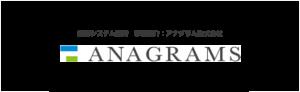 アナグラム株式会社 gluの事例紹介