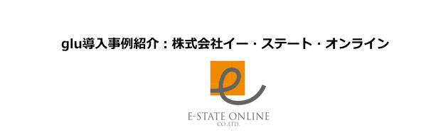 株式会社イー・ステート・オンライン gluの事例紹介