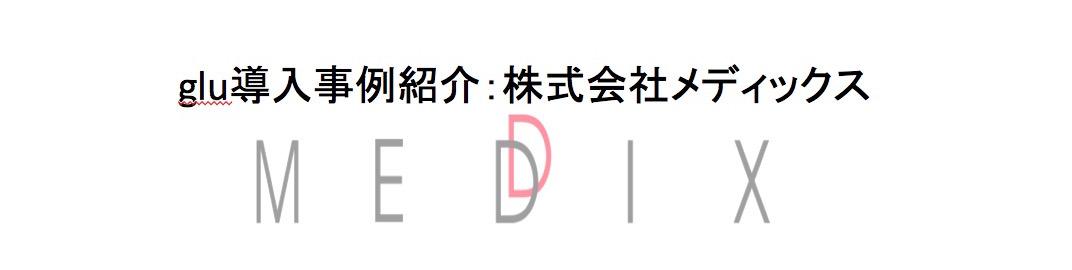 株式会社メディックス glu事例紹介