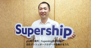 glu導入事例:Supership株式会社