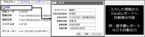 入力した情報からExcelレポートへ自動算出可能