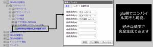 glu側でコンパイル実行も可能。好きな頻度で完全生成できます
