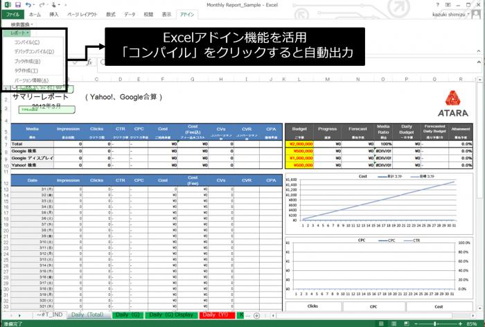Excelアドイン機能を活用「コンパイル」をクリックすると自動出力