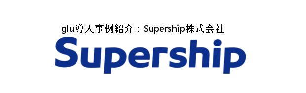 Supership株式会社 gluの事例紹介